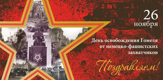 Картинки по запросу поздравляем с днем освобождения гомельщины